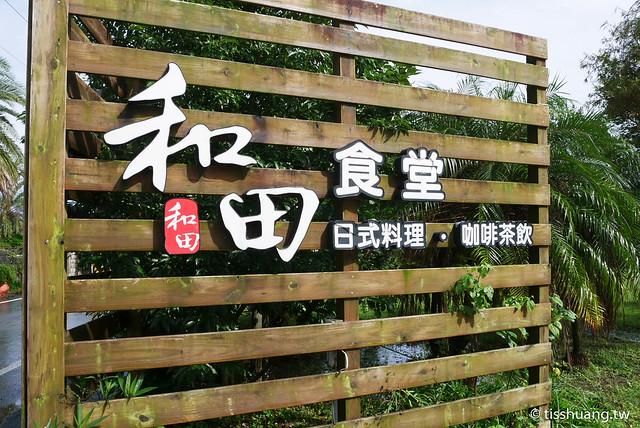 和田食堂-1170168