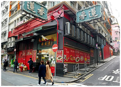 蓮香樓   Lin Heung Tea House (Alice 2018) Tags: restaurant chinese red fonts street people building architecture 2018 history huaweimate9 huawei mate9 mobile hongkong winter city cityscape aatvl01