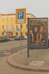 _Q9A3596 (gaujourfrancoise) Tags: belarus biélorussie gaujour advertising publicity publicités minsk lida
