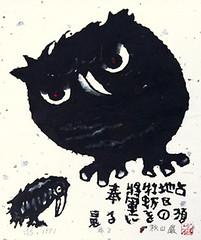 Owl and crow (Japanese Flower and Bird Art) Tags: bird owl strigidae crow corvus corvidae iwao akiyama modern woodblock print japan japanese art readercollection