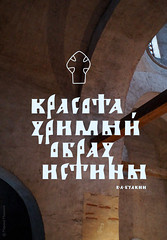 Novgorod (Marina Marjina) Tags: каллиграфия кириллица славянский устав новгород древнерусский составноеписьмо calligraphy cyrillic slavic novgorod oldrussian