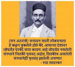 Veer Savarkar (512) (markcrystal46) Tags: savarkar veer marathi shivaji सावरकर वीर hindu damodar vinayak विनायक modi narendra rss sangh mahasbha tilak lokmanya shambhaji bajirao gandhi 1947 india bharat maharastra shivsena pravin jadhav