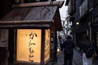 Shirakawa Minami-dōri