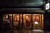Restaurant in Ishigaki island - Japan (Marconerix) Tags: restaurant ishigaki island food insegna cibo ristorante isola giappone japan lanterne street roof wet umido humidity humid bagnato cena notte