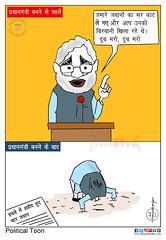 पहले करते थे हल्ला, अब चुप्पी.... (Talented India) Tags: talentedindia indore news indorenews इंदौर न्यूज़ इंदौरन्यूज़ cartoon cartoonoftalentedindia cartoonoftalented talented politicalcartoon bjp vinaykatiyar