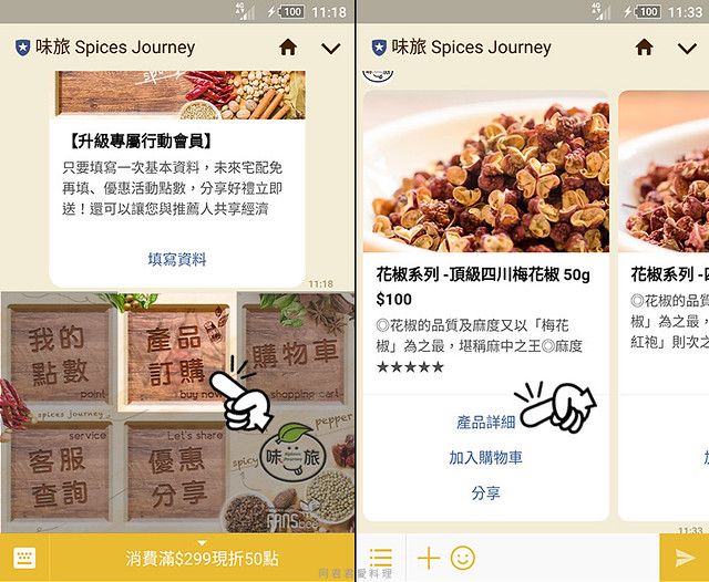 05_味旅 Spices Journey FANSbee粉絲機器人_阿君君愛料理_111818