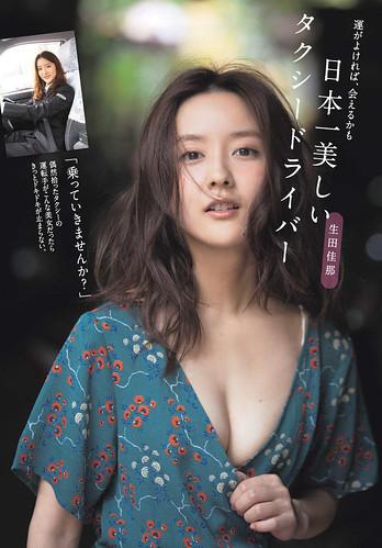 生田佳那 画像6