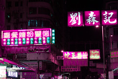 More Purple (camp_bell_) Tags: hong kong sham shui po hk pentax k10d 50mm m purple green neon signs night street architecture chinese cantonese traditional