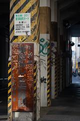 pillars under the rail (kasa51) Tags: pillar railway sign grafitti rust crack ruined tokyo japan alley 事故多し 左右確認