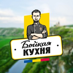 Boykaya Kyhnya. Cooking show (Monich Alexander) Tags: boicuhoni бойкаякухня молдова думитру бойку boicu dumitru cooking show republic moldova cookery gastronomy монич александр беларусь logo portrait minsk belarus travel food cook moldavian cuisine chef tasty taste illustration monich alexander coreldraw
