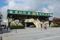 Dora observatory, DMZ (Timon91) Tags: south korea zuidkorea suedkorea südkorea republic republicofkorea rok 대한민국 daehan minguk seoul seoel 서울시 서울 dmz demilitarized zone north nordkorea noordkorea