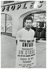 Pharmacists strike People's Drug Store: 1970 (Washington Area Spark) Tags: retail store employees united food commercial workers union local 400 people's drug cvs 1970 washington dc strike picket boycott first contract forced overtime pharmacists pharmacy