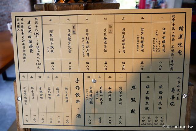和田食堂-1170157