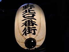 P1010017 (digitalbear) Tags: panasonic lumix g9 pro panaleica 1260mm f284 nakano tokyo japan night shots