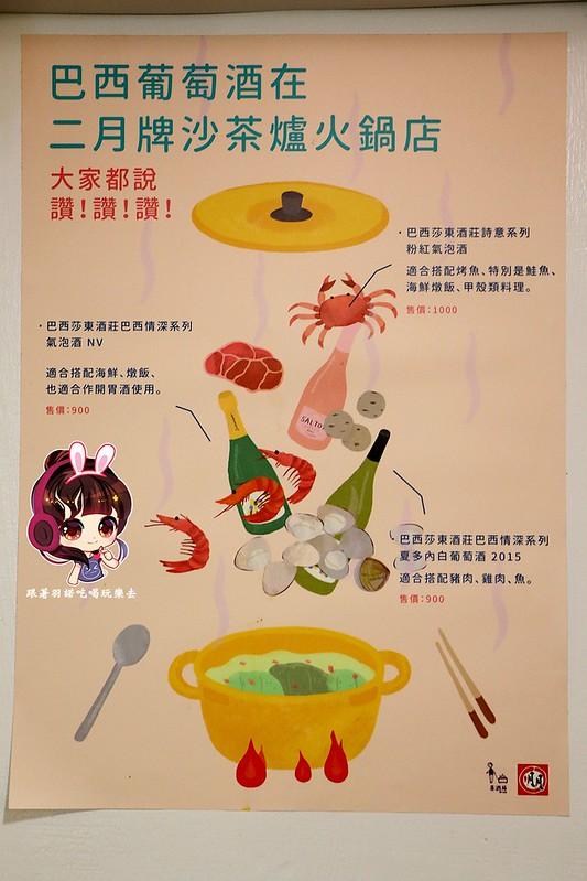 二月牌沙茶爐 牛肉豬肉海鮮塔007