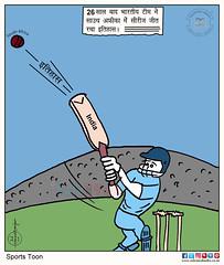 गर्व का क्षण… (Talented India) Tags: talentedindia indore news indorenews इंदौर न्यूज़ इंदौरन्यूज़ talented cartoon cartoonoftalented cartoonoftalentedindia cricket indiancricketteam