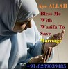 wazifa-to-save-my-marriage (duaforlostlove1) Tags: powerful wazifa save my marriage from divorce