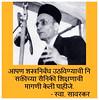 Veer Savarkar (97) (markcrystal46) Tags: marathi shivaji savarkar veer सावरकर वीर hindu damodar vinayak विनायक modi narendra rss sangh mahasbha tilak lokmanya shambhaji bajirao gandhi 1947 india bharat maharastra shivsena pravin jadhav