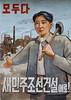 Poster of a North Korean worker holding a hammer at Pyongyang film studio, Pyongan Province, Pyongyang, North Korea (Eric Lafforgue) Tags: 2529years 3034years art artscultureandentertainment asia asianethnicity cartoon cholliwood communism dictatorship dprk filmset filmstudio fulllength hammer humanrepresentation illustration influence koreanculture koreanfilmstudio message movie nk117860 nopeople northkorea oneman patriotism politicsandgovernment poster posters propaganda pyongyang slogan traveldestinations vertical worker workers workingclass pyonganprovince 北朝鮮 북한 朝鮮民主主義人民共和国 조선 coreadelnorte coréedunord coréiadonorte coreiadonorte 조선민주주의인민공화국 เกาหลีเหนือ קוריאההצפונית koreapółnocna koreautara kuzeykore nordkorea північнакорея севернакореја севернакорея severníkorea βόρειακορέα