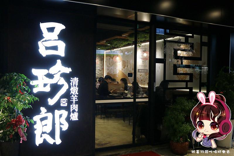 呂珍郎清燉蔬菜羊肉001