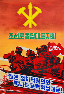 North Korean propaganda poster depicting citizens under the workers' Party of North Korea logo, Pyongan Province, Pyongyang, North Korea