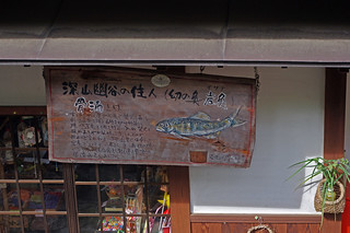 Hand-painted Sign with a fish - on a shop in Magome, Gifu, Nakasendo 中山道  馬籠 岐阜