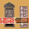 chinatown fx (msdonnalee) Tags: wall window ventana fenster janela finestra fenêtre digitalfx digitaleffects graphic chinesecharacters chinatown pixlr hss
