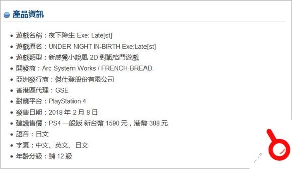 《夜下降生Exe:Late[st]》中文版2月8日發售