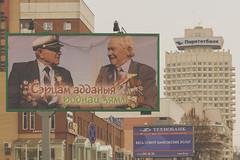 _Q9A3694 (gaujourfrancoise) Tags: belarus biélorussie gaujour advertising publicity publicités minsk lida