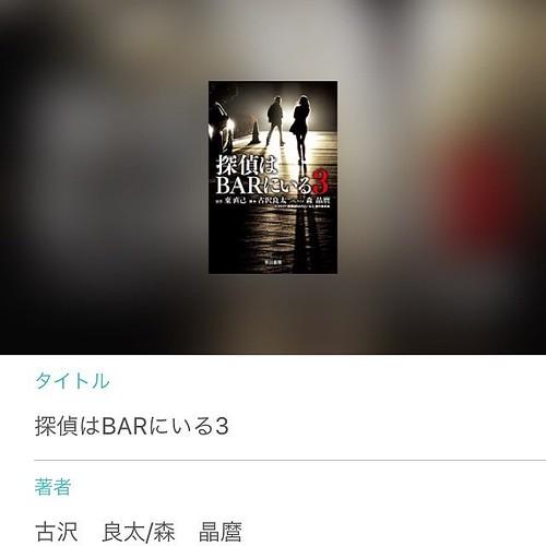 松田龍平 画像1