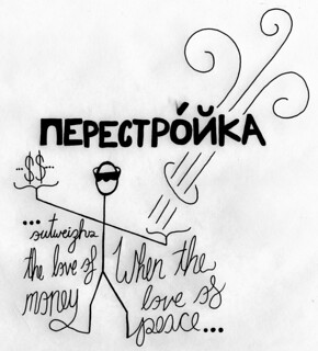 Perestroika (Перестро́йка)