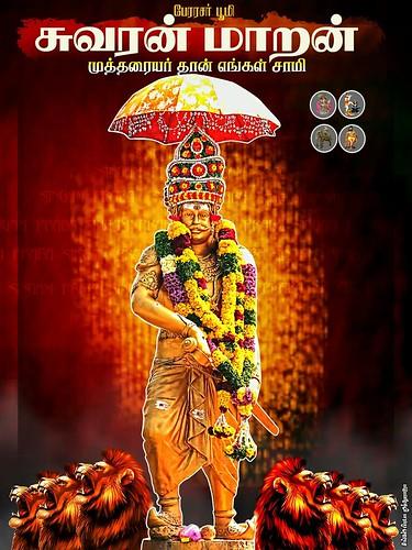 mutharaiyar image hd