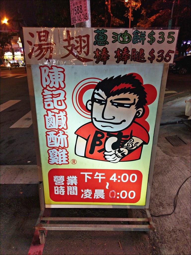 陳記鹹酥雞樂業店
