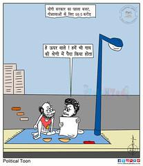 गजब का बजट ! (Talented India) Tags: talentedindia indore news indorenews इंदौर न्यूज़ इंदौरन्यूज़ talented cartoon cartoonoftalentedindia cartoonoftalented up yogiadityanath budget budgetup budget2018