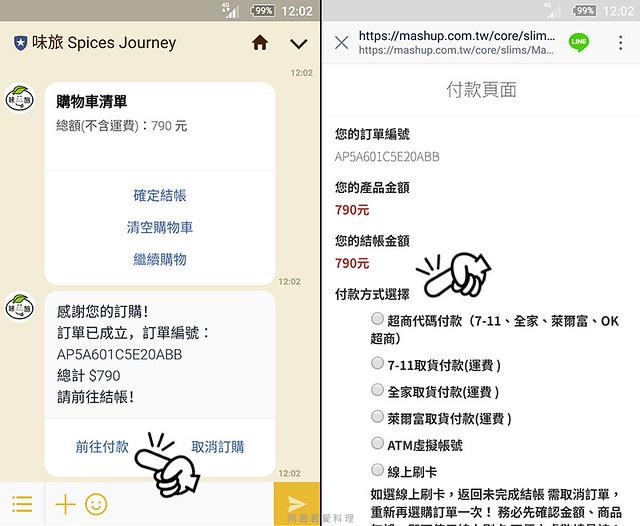 09_味旅 Spices Journey FANSbee粉絲機器人_阿君君愛料理_120243