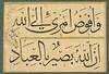 Mahmud Celaleddin Efendi'nin Sülüs Levhası (Hattatlar Sofası) Tags: calligraphymasters turkishcalligraphers hattatmahmudcelaleddin sülüs hüsnühat hatsanatı tuluth türkhattatları ayet islamicart türkhatsanatı islam calligraphy