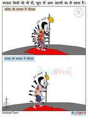 करे कोई, भरे कोई... (Talented India) Tags: talentedindia indore news indorenews इंदौर न्यूज़ इंदौरन्यूज़ talented cartoon cartoonoftalentedindia cartoonoftalented madhyapradesh politics politician election bjp congress aap arvindkejriwal narendramodi rahulgandhi