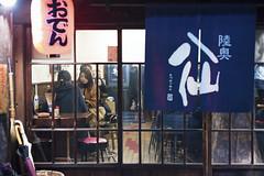 おでん (ajpscs) Tags: ajpscs japan nippon 日本 japanese 東京 tokyo city people ニコン nikon d750 tokyostreetphotography streetphotography street seasonchange winter fuyu ふゆ 冬 2018 shitamachi night nightshot tokyonight nightphotography citylights omise 店 tokyoinsomnia nightview lights hikari 光 dayfadesandnightcomesalive alley othersideoftokyo strangers urbannight attheendoftheday urban walksoflife coldoutsidewarminside izakaya 居酒屋 おでん