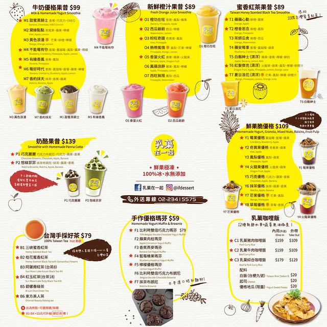 乳菓菜單網頁