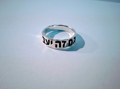 """This Too Shall Pass"" in Hebrew ""Gam Zeh Ya'avor"" ""גם זה יעבור""  Silver Ring (Judaica jewelry) Tags: israel judaism jew jews hebrew kosher jerusalem shabbatshalom christian love jesus roshhashana torah israeli synagogue god holyland yerushalayim muslim islam jewthings kotel art design judaica history iamajew catholic jewishholidays bible truth rabbi chabad vsco christ zion beautiful vscocam instagood jewishthings yomtov newyear koshergifts jesuschrist religion happy shanatova westernwall amisraelchai ancient pendant necklace ring bracelet menorah masonic israelite shema kabbalah messianic chai biblical paleo rings necklaces earrings"