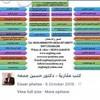 كتب عقارية للأستاذ الدكتور حسين جمعة (lelbaia) Tags: كتب عقارية للأستاذ الدكتور حسين جمعة classifieds اعلانات مجانية مبوبة