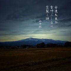 安達太良や 雪呼ぶしるべ 雲裂く碑[山乃鯨] #haiku #photohaiku #poetry #winter #micropoetry #冬 #フォト俳句 #Japanese #写真俳句 #俳句 #snapseed #phonto #jhaiku #mpy #vss #3lines #poem #shortpoem (Atsushi Boulder) Tags: 季語 五七五 photo photography verse literature japan 575 haiku photohaiku poetry winter micropoetry 冬 フォト俳句 japanese 写真俳句 俳句 snapseed phonto jhaiku mpy vss 3lines poem shortpoem