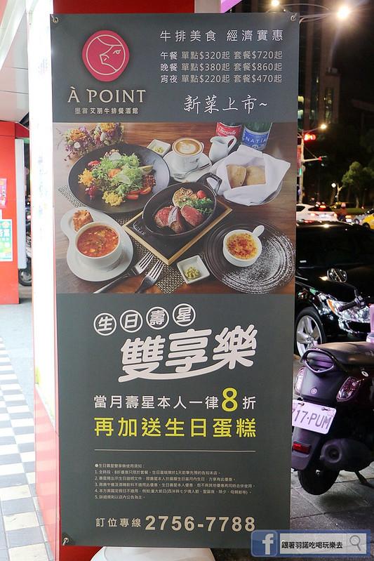 艾朋牛排餐酒館05