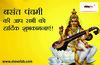 etf (Etexofab-Digital Marketplace for Textile Industry) Tags: may goddess saraswati bless you with knowledge wisdom festival basantpanchami saraswatipuja etexofab thedigital textilemarket group etexofabteam
