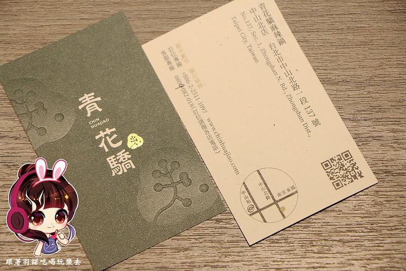 青花驕麻辣鍋108