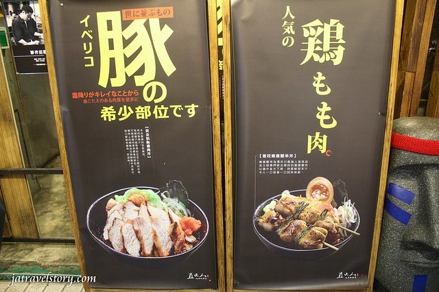 【捷運劍潭/捷運公館】直火人燒肉丼飯屋-平價燒肉丼,提供白飯味噌湯吃到飽! @J&A的旅行
