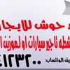 حوش للايجار (lelbaia) Tags: حوش للايجار classifieds اعلانات مجانية مبوبة