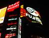 Night entertainment (DameBoudicca) Tags: tokyo tokio 東京 japan nippon nihon 日本 japón japon giappone ginza 銀座 night natt nacht notte nuit noche 夜 karaoke カラオケ bigecho yūrakuchō yurakucho 有楽町