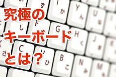 パソコン 画像8