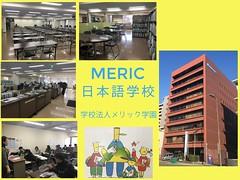 MERIC日本語学校